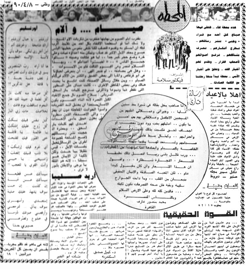 08 - 04 - 1990 : اجماع رسمي وشعبي لمواجهة الفتنة الطائفية