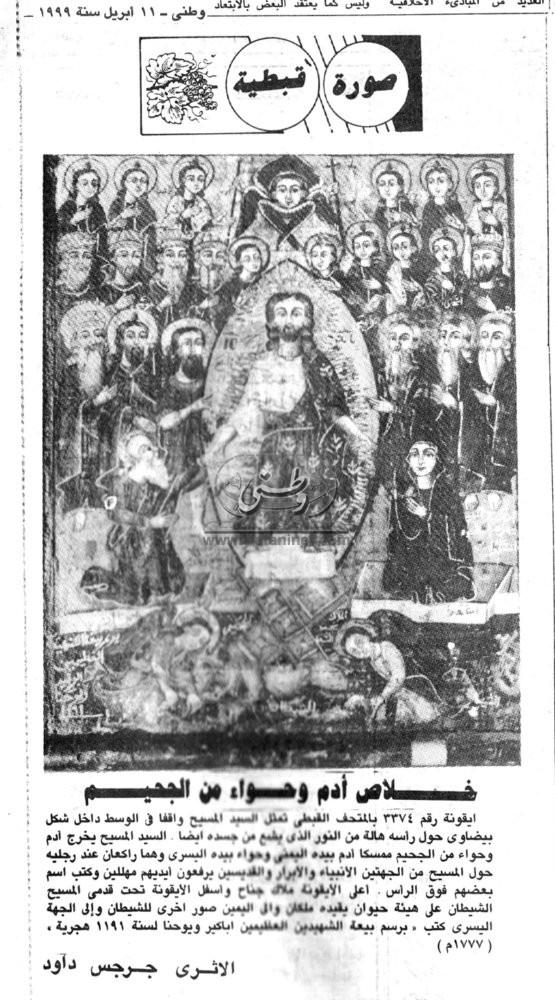 11 – 04 – 1976: الفاتيكان يرحب بالسادات