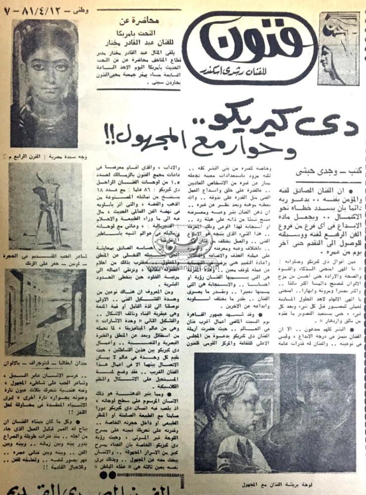 12 – 04 – 1959: انتخاب بطريرك الأقباط الأرثوذكس