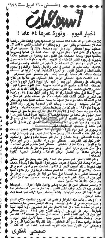 26 - 04 - 1959: أول حديث صحفي للبابا كيرلس