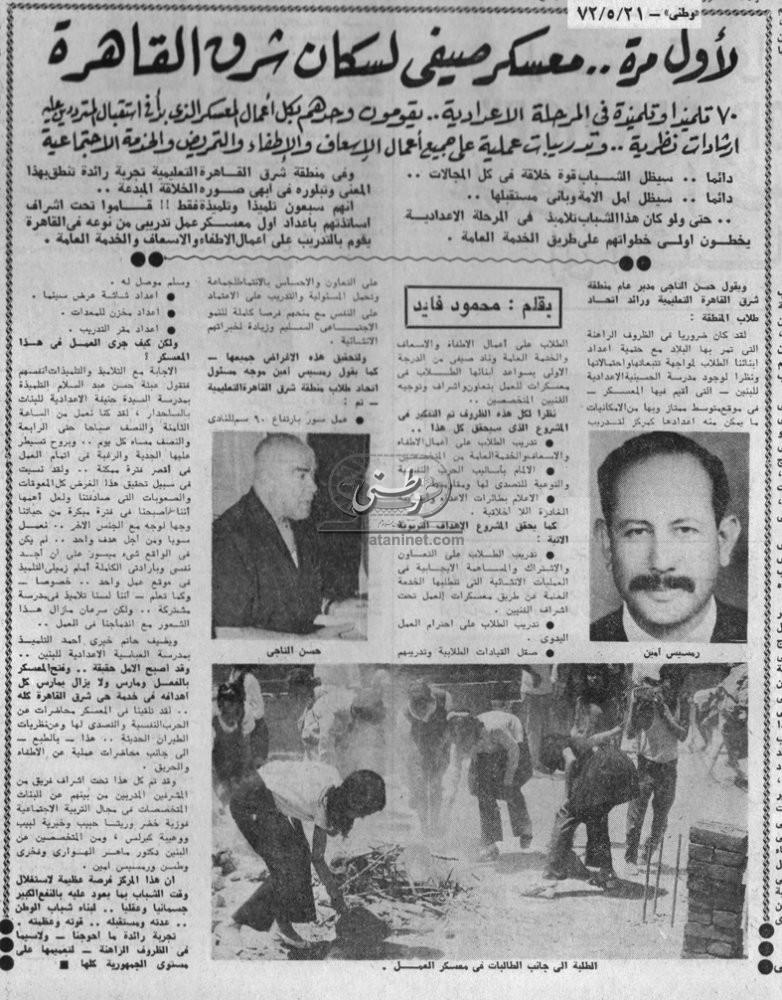 21 - 05 - 1972:ظهور العذراء لأربعين شخصاً في صحراء وادي النطرون