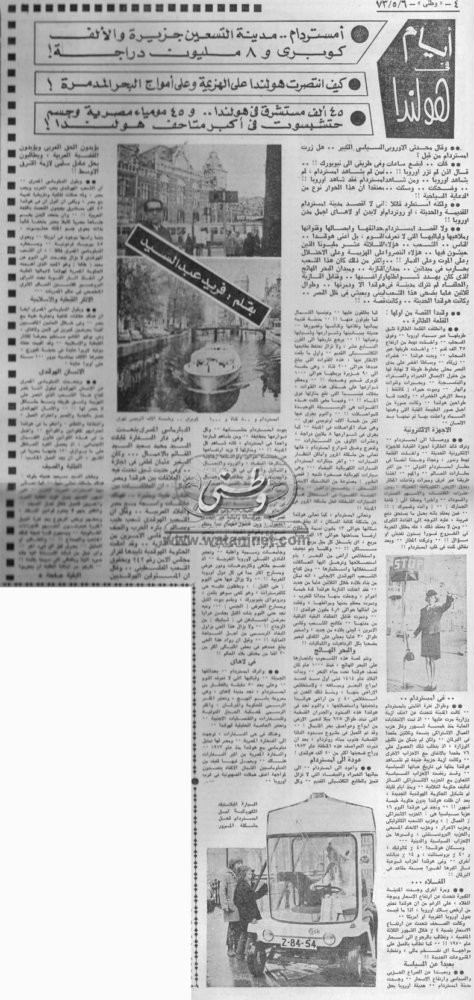 06 - 05 - 1962: الراهب الذى اضطهده الإنجليز اضحى اليوم رئيساً للكنيسة القبطية