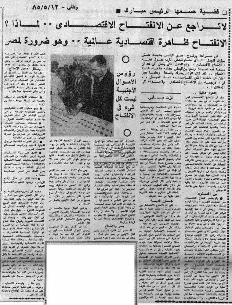 12 - 05 - 1974: بناء أول كنيسة على الطراز القبطي في أوروبا ودول المهجر