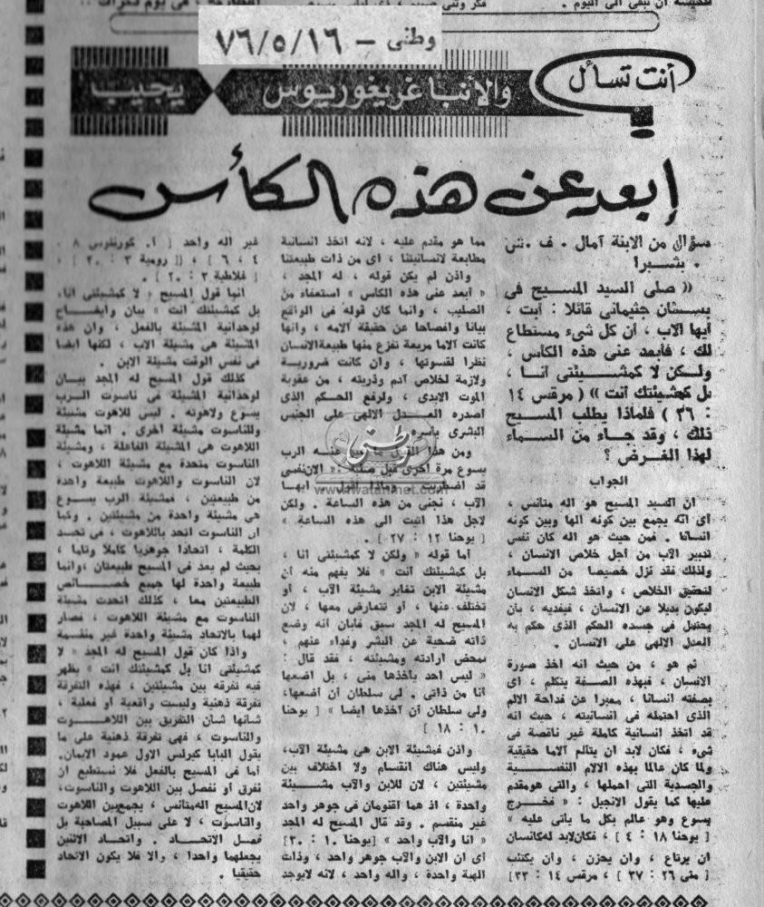 16 - 05 - 2004: متى ينتهي تسخير النقابة لخدمة اجندة الأخوان المسلمين السياسية؟