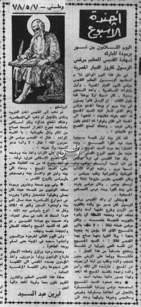07 - 05 - 1961: العيد الثاني لجلوس البابا على كرسي مرقس الرسول