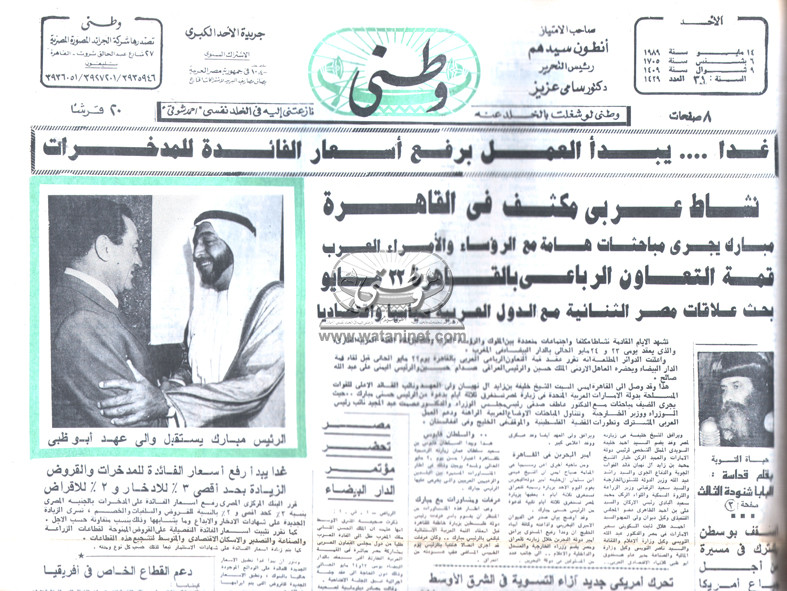 14 - 05 - 1995: الراحل أنطون سيدهم: لماذا لا يعطى الأقباط الحق في بناء الكنائس أسوة بالمسلمين؟