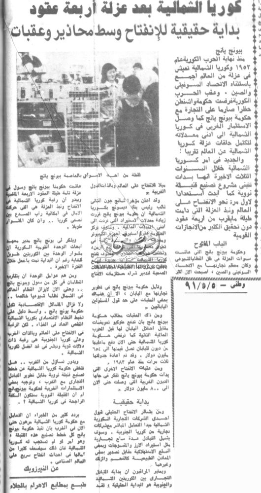 05 - 05 - 1991: تطبيق ضريبة المبيعات منذ أول أمس