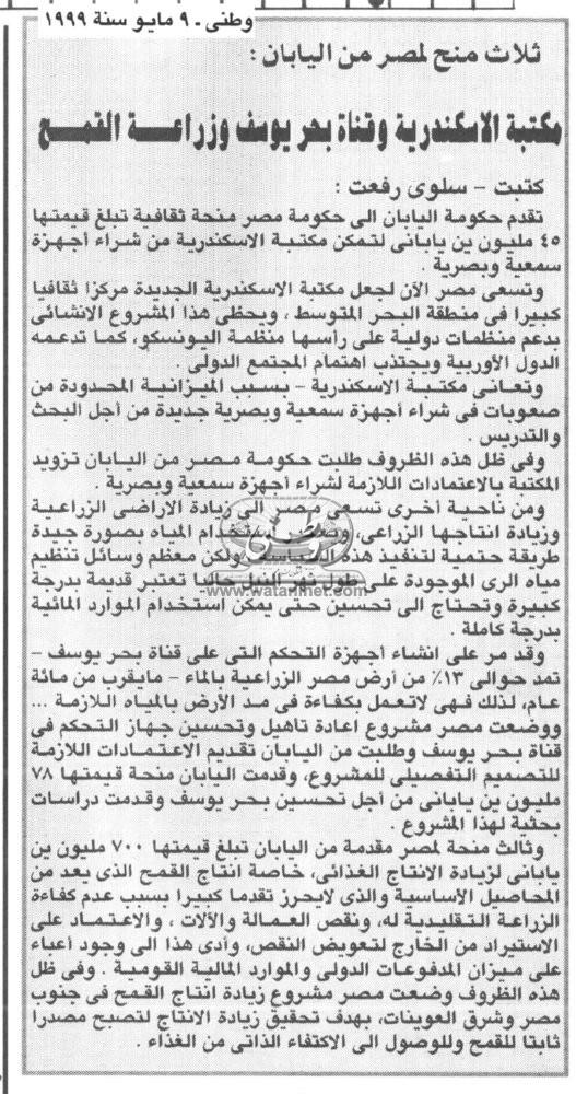 09 - 05 - 1976: نداء من جيهان السادات الى نساء مصر