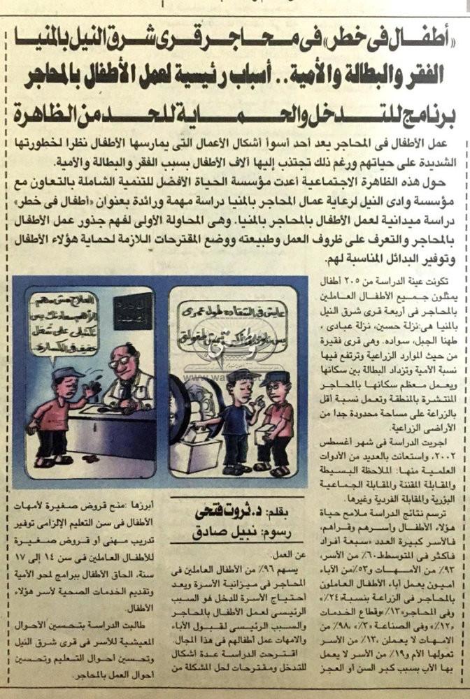 25 - 05 - 1997: مجلس الشعب يطالب بتجميد نشاط كرة القدم