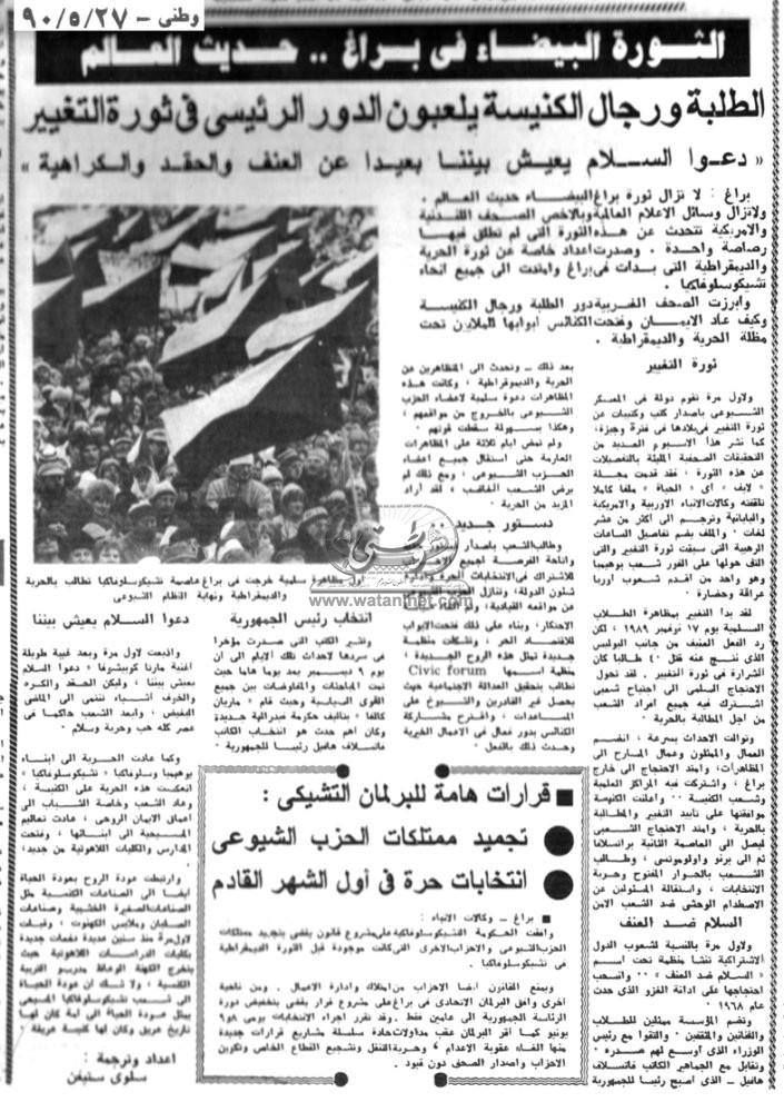 27 - 05 - 1973:مؤامرة صهيونية لتزيف الإنجيل