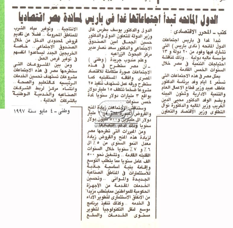 """04 - 05 - 1997: في ذكراه الثانية.. عائلة مؤسس """"وطني"""" والمقربون منه يفتحون قلبهم"""