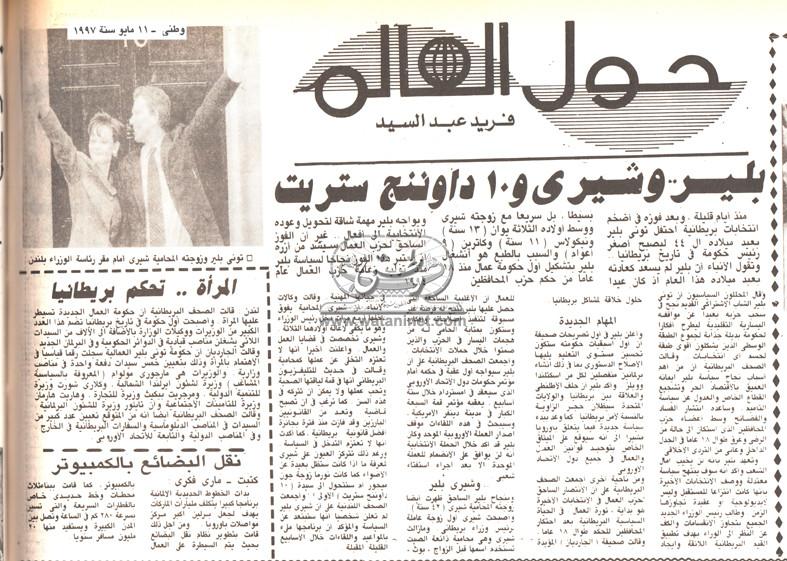 11 - 05 - 1986: زادت فترات تجلي العذراء بشبرا في الأسبوع الماضي