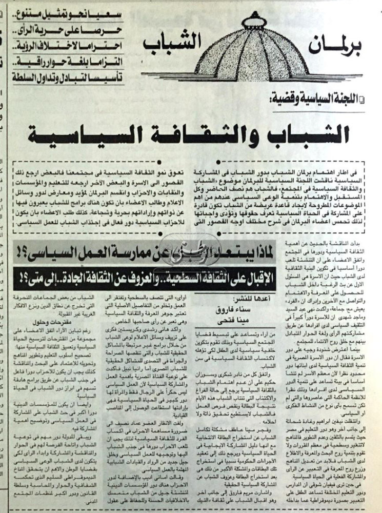 18 - 05 - 1986: العذراء مازالت تتجلى