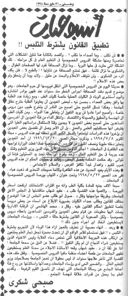 31 - 05 - 1998: حل مشاكل الأقباط ضرورة لبناء اندماج قومي مصري