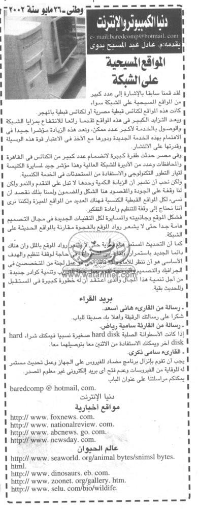 26 - 05 - 1985: نجاة أمير الكويت من محاولة لاغتياله