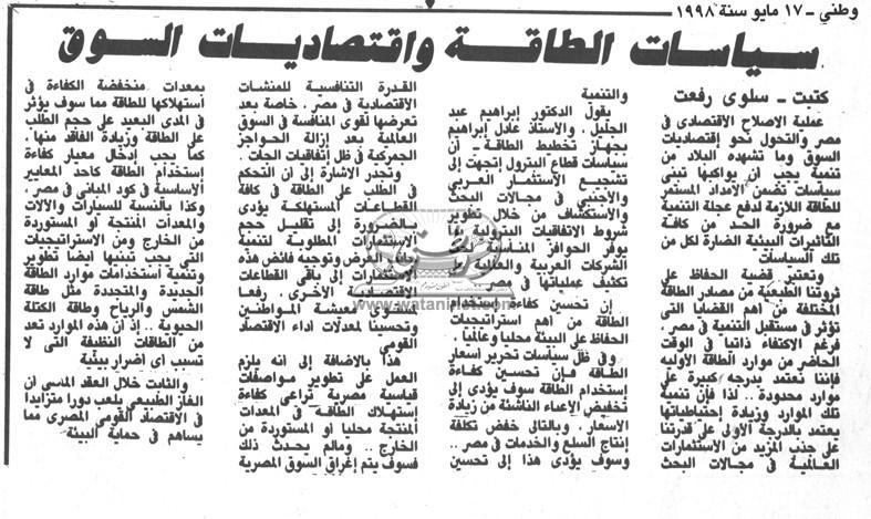 17 - 05 - 1964: عبد الناصر يروي قصة الكفاح التي سبقت قيام السد العالي