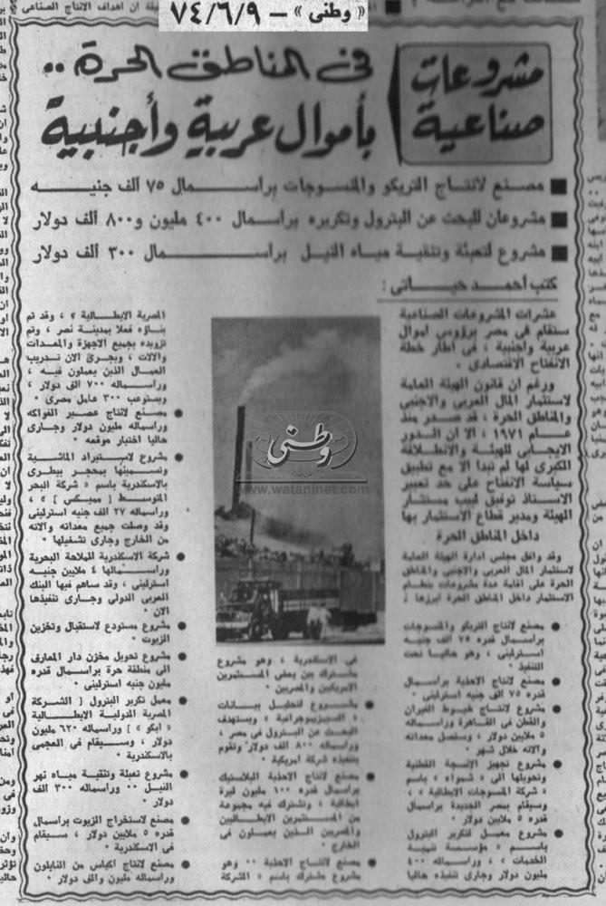 """09 - 06 - 2002: """"وطني"""" تستدعى فكر """"فرج فودة"""" في الذكرى العاشرة لاغتياله"""