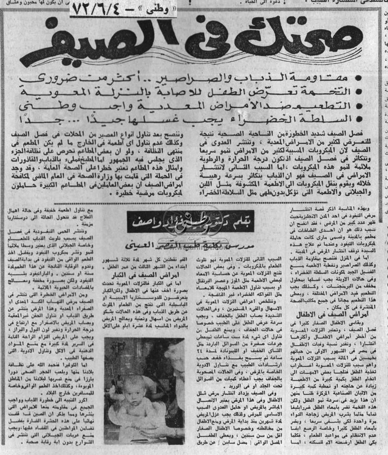 04 - 06 - 1980: الأقباط والحياة السياسية