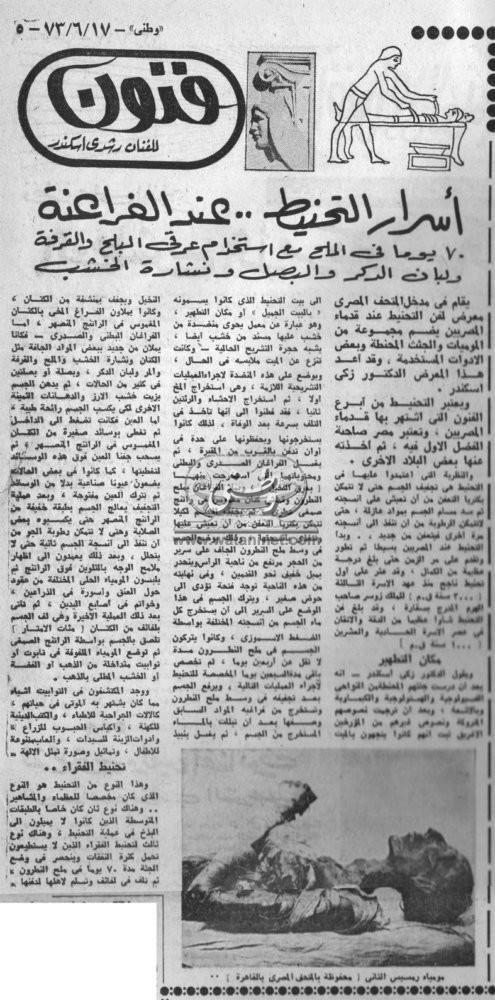 17 - 06 - 2001:في جرجا - أين يدفن الأقباط موتاهم ؟!!