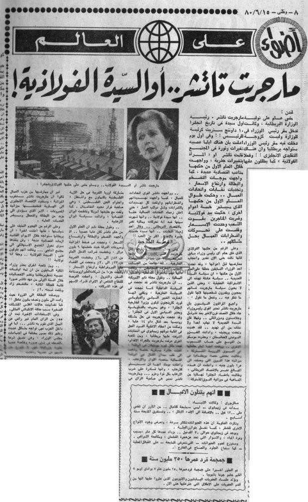 15 - 06 - 1997: أين دور رجال الأعمال في المجتمع؟
