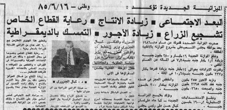 16 - 06 - 1991: الخط الهمايوني البغيض.. وموقعة العصافرة بالإسكندرية