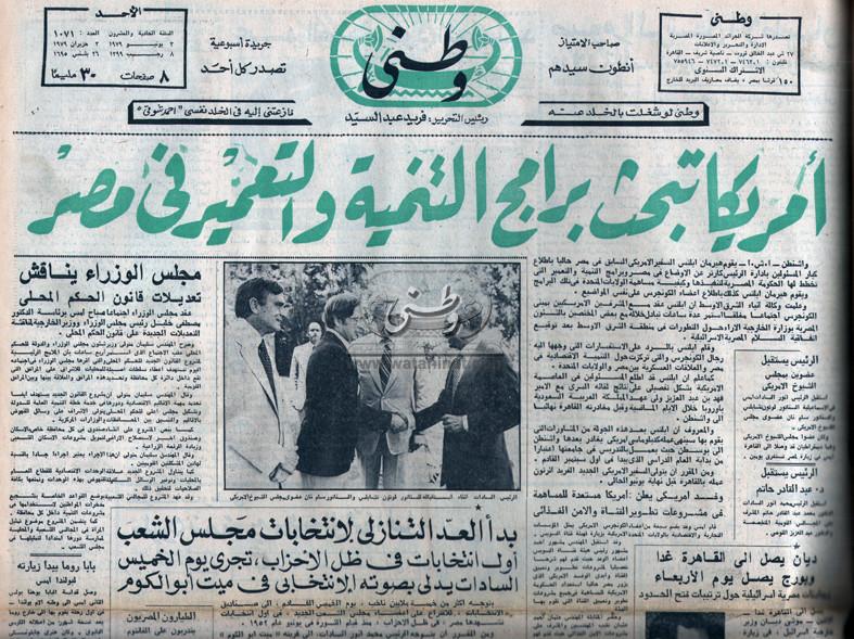 03 - 06 - 1979: حواء موظفة .. كيف تنجح ؟