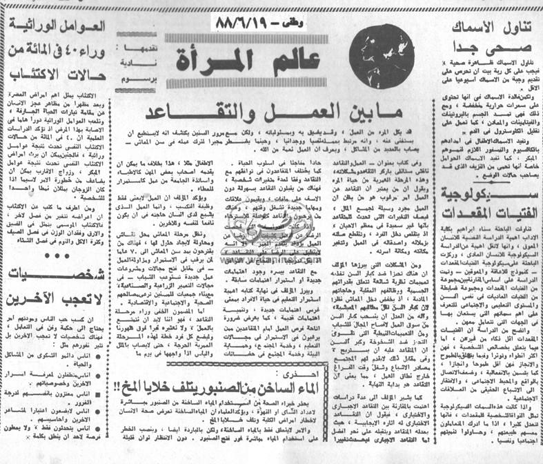 19 - 6 - 1994: مهاجمة الأقباط من وسائل الإعلام وبرامج التعليم