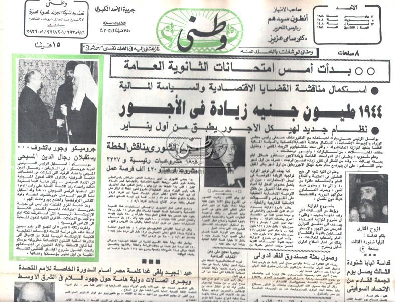 12 - 06 - 1988:نداء المستهلك المطحون الى نواب الشعب