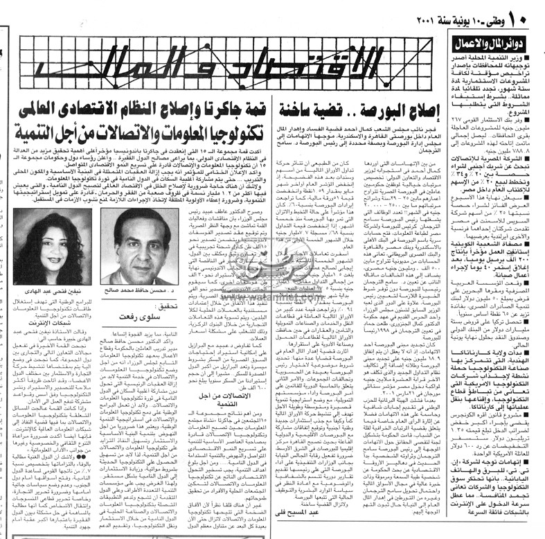 10 - 06 - 2001: أما آن أوان فك أسر هذه الكنيسة؟!!