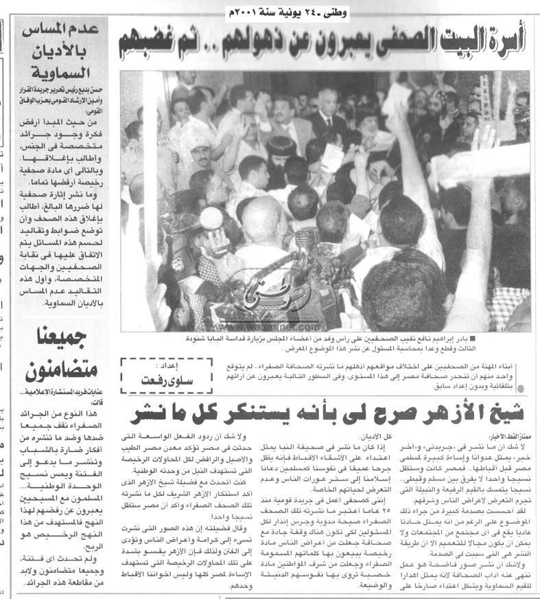 24 - 06 - 2001: الآلاف يحتشدون بالكاتدرائية للتعبير عن غضبهم