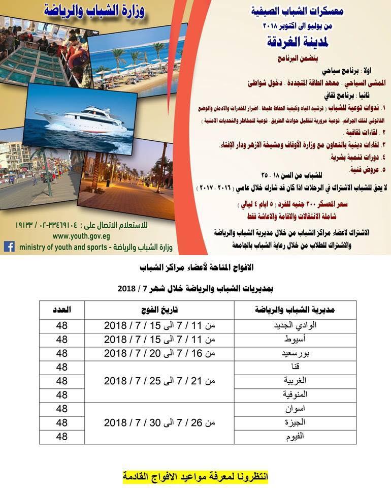 رحلات وزارة الشباب والرياضة