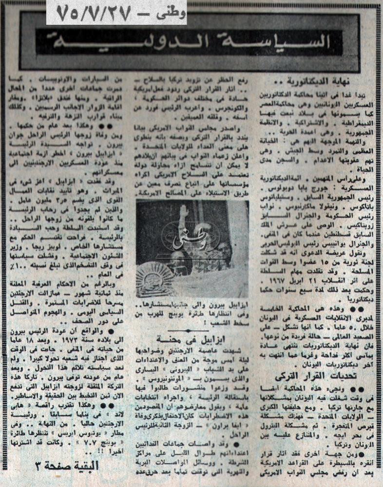 27 - 07 - 1997: أخيرًا وبعد 15 عامًا انتهت مشكلة الكنيسة المعلقة