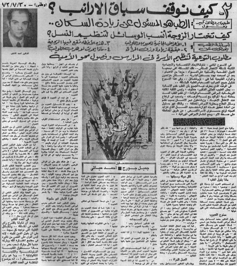 جريدة الأحد, جريدة وطني, وطني