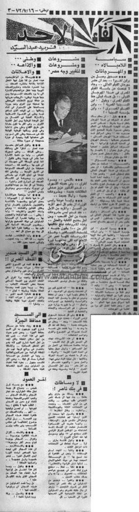 16 - 07 - 1995: الأقباط ومشروعات السكك الحديد المصرية