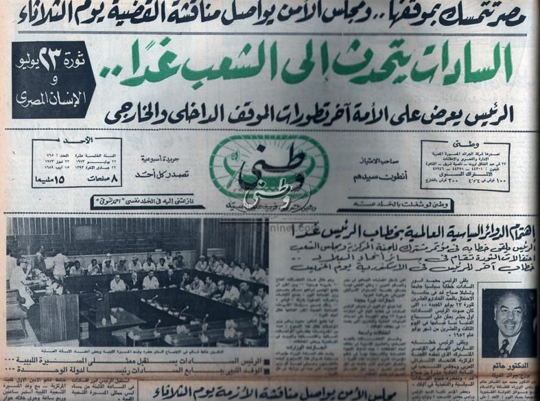 """22 - 07 - 2001:نحو حتمية فتح """" الملف القبطي"""" لماذا يقف الأمن دائماً حجر عثرة ؟!!"""