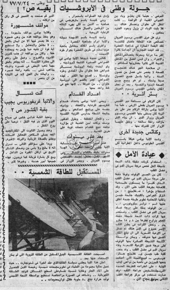 24 - 07 - 1988:كنوز مدفونة في جوف الأرض ..هل من سبيل للحفاظ على قيمتها الأثرية ؟