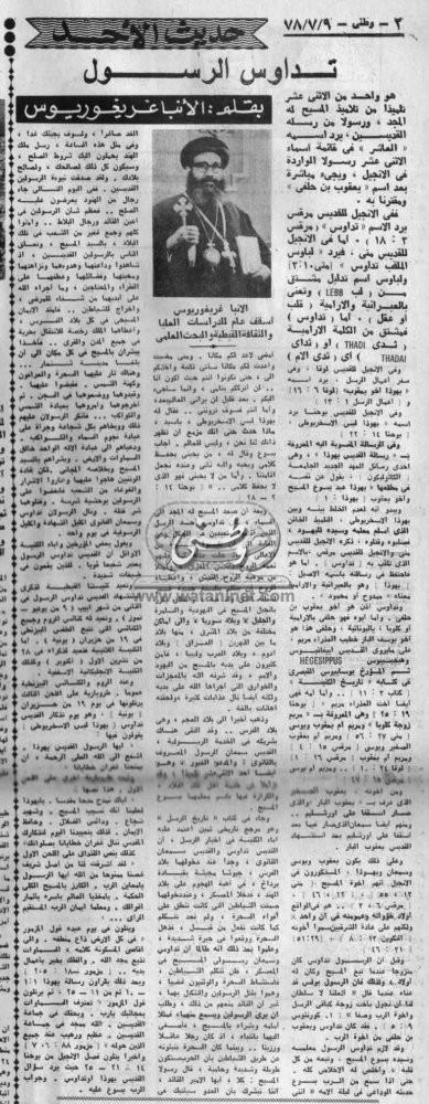 """9 - 07 - 1972:قداسة البابا يعلن :إكتشاف """"البئر المقدسة"""" بصحراء وادي النطرون"""