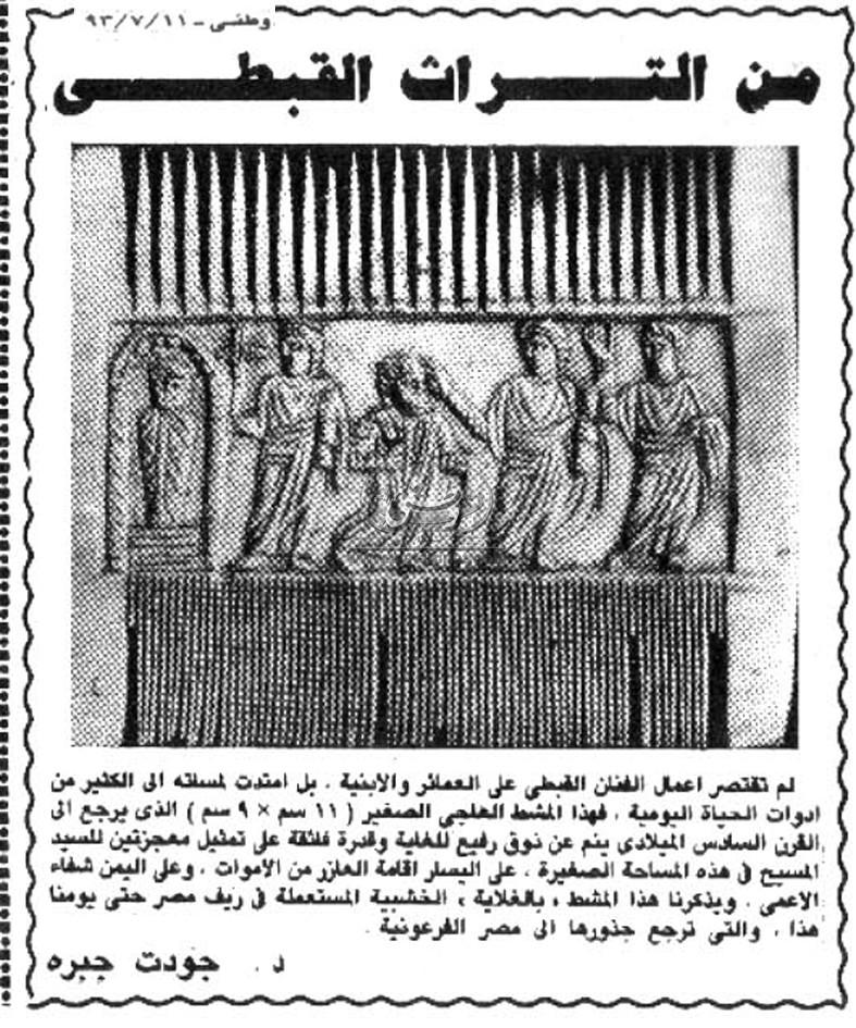 11 - 07 - 1971: جرائم اسرائيل ضد المقدسات الدينية