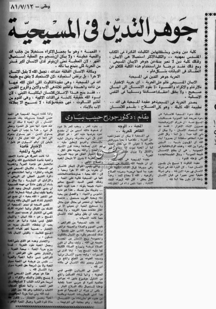 12 - 07 - 1981: أنطون سيدهم يفتح ملف.. أحداث الزاوية الحمراء