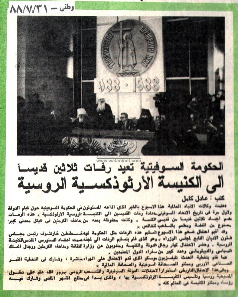 31 - 07 - 1988:الحكومة السوفيتية تعيد رفات ثلاثين قديساً الى الكنيسة الأرثوذكسية الروسية
