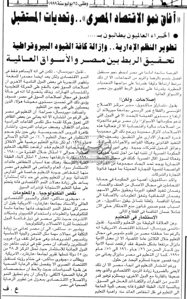 25 - 07 - 1971: من أجل استكمال بناء الكاتدرائية.. هلموا نبني بيت مرقس الرسول يا أبناء مصر