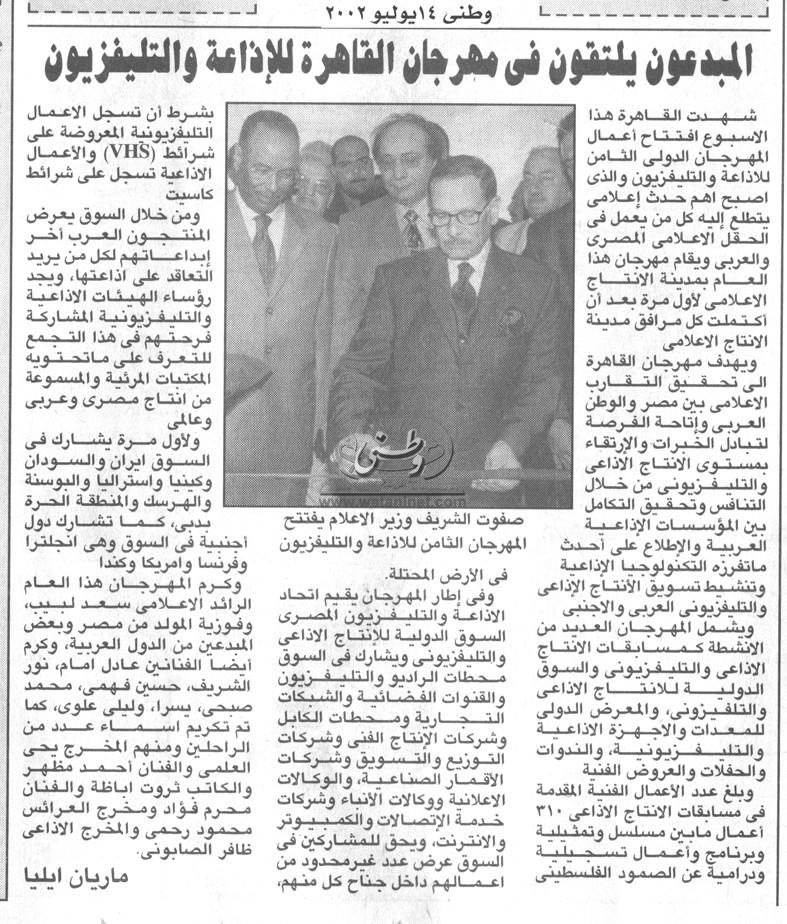 14 - 07 - 1991: أنطون سيدهم يكتب.. مواطنون محرومون من الصلاة