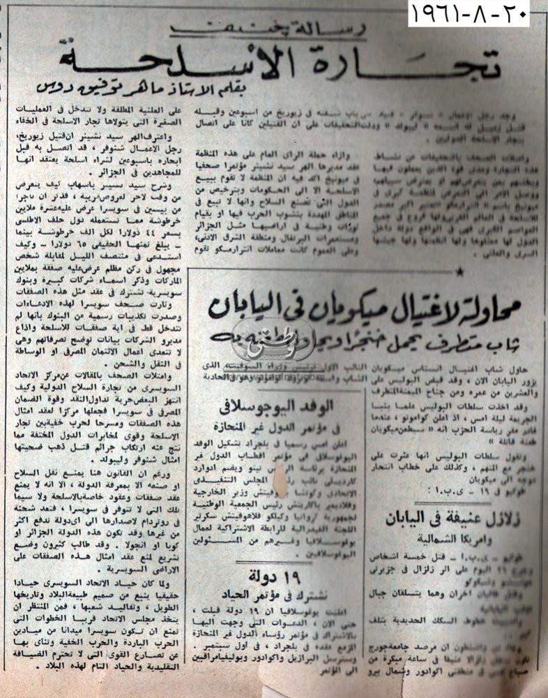 20 - 08 - 1976:قائمة جديدة بأسماء الأديرة والكنائس التى تم تسجيلها أخيرا بهيئة الأثار المصرية