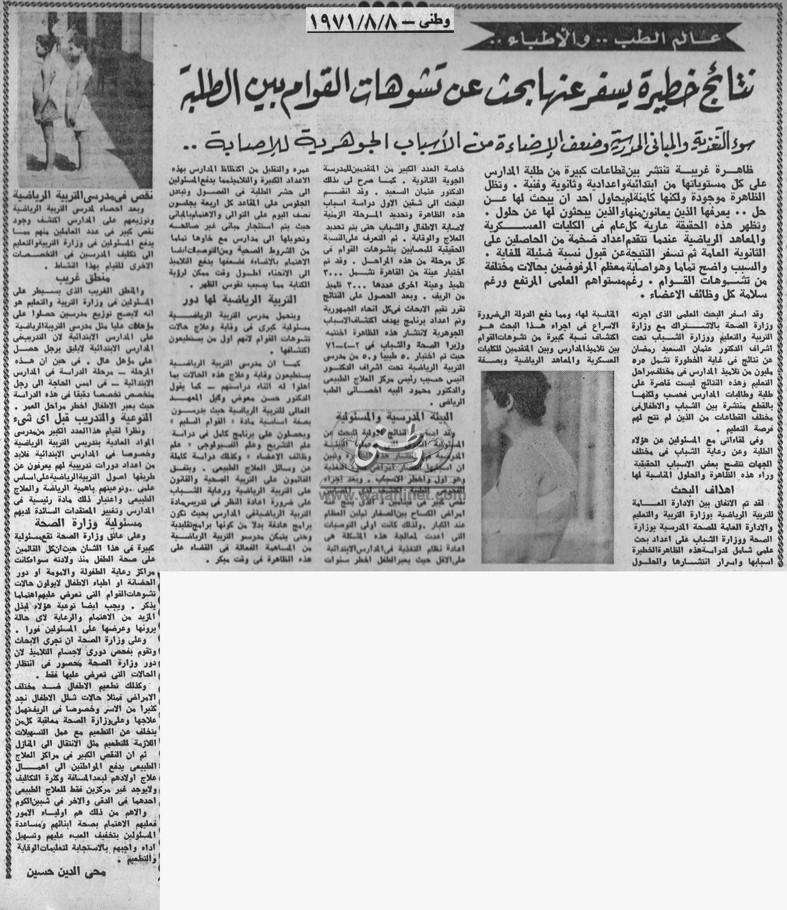 08 - 08 - 2004: يوسف سيدهم يكتب.. استبعاد الأقباط من المناصب القيادية