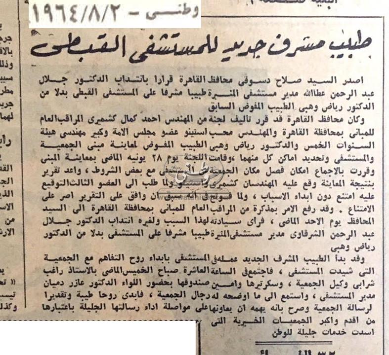 02 - 08 - 1981: رحلة سلام للسادات تبدأ اليوم