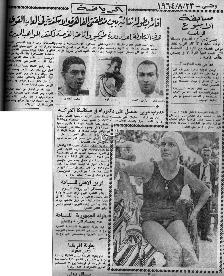 """23 - 08 - 1970: """"أحبوا بعضكم بعضًا"""".. رسالة كتبت بالدم على يد الفتى المعجزة"""