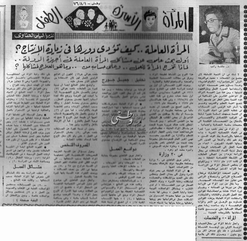 """01 - 08 - 1976: """"النميري"""" يوكد .. لا صلح مع ليبيا"""