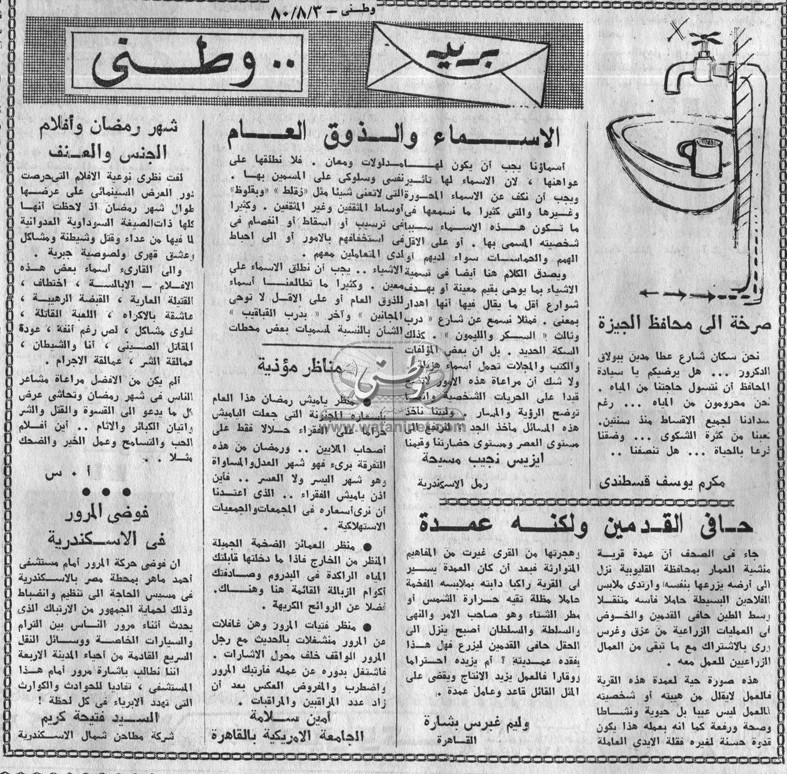 03 - 08 - 1997: أقباط المهجر يتمسكون بمصريتهم ويستنكرون أية إساءة الى مصر