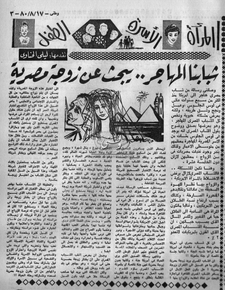 17 - 08 - 1986: لحظات خالدة في حياة شهود الرؤية .. الذين رأوا العذراء بكنيسة شبرا يتحدثون