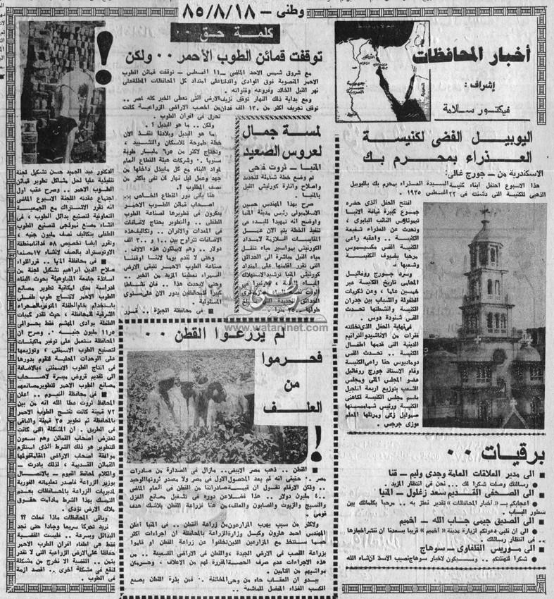 """18 - 08 - 1991: البابا شنودة يكتب.. """"أستاذنا الأرشيدياكون حبيب جرجس رائد التعليم الديني في جيلنا"""""""